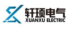 上海轩顼电气设备有限公司