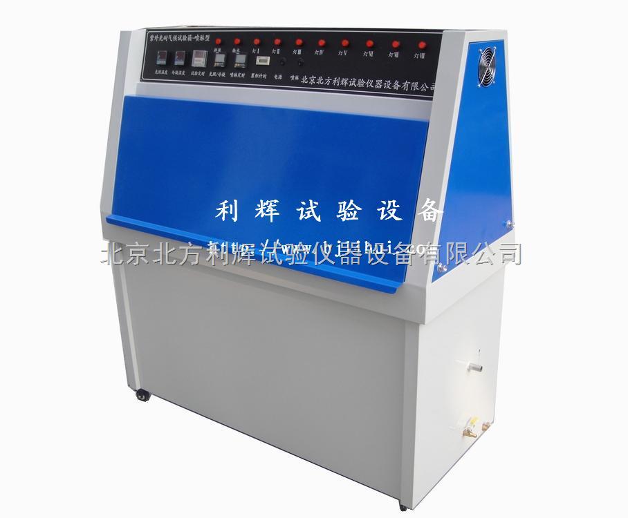 紫外线耐气候试验箱/紫外灯老化试验箱