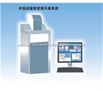 全自动凝胶成像分析系统ZF-208