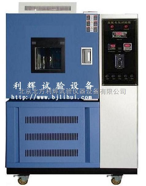 QL-500耐臭氧老化试验设备