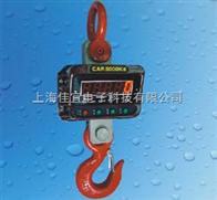 上海吊秤(1吨2吨3吨5吨10吨15吨20吨30吨50吨)电子天车称