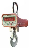 上海吊秤价格(1吨2吨3吨5吨10吨15吨20吨30吨50吨)行车电子称