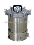 手提式壓力蒸汽滅菌器YXQ-SG46-280S