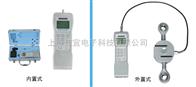 大连测力计,天津拉力计,青岛无线测力仪