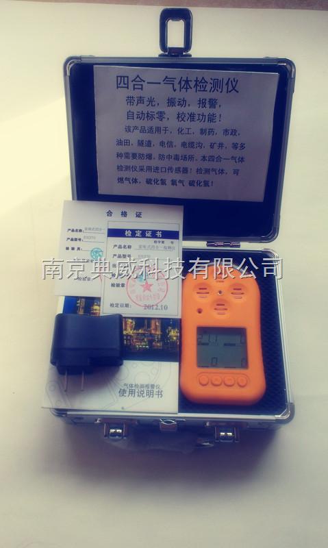 南京丝瓜app下载ioses四合一气体检测仪
