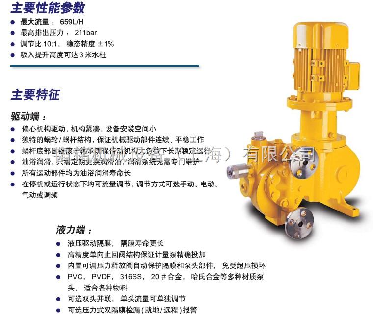 米顿罗RH015液压隔膜计量泵