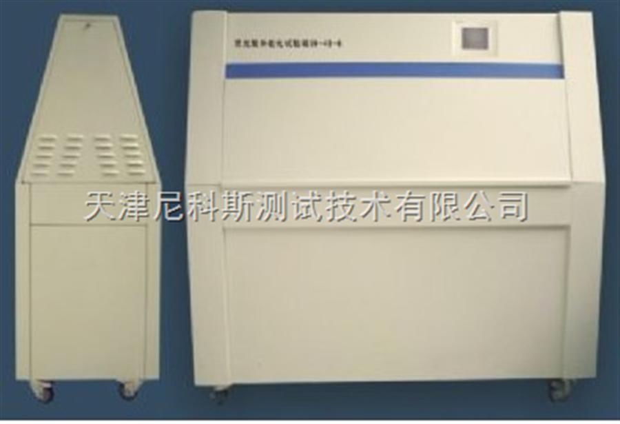 UV紫外光加速老化試驗機