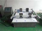 ZD-100模拟运输振动台