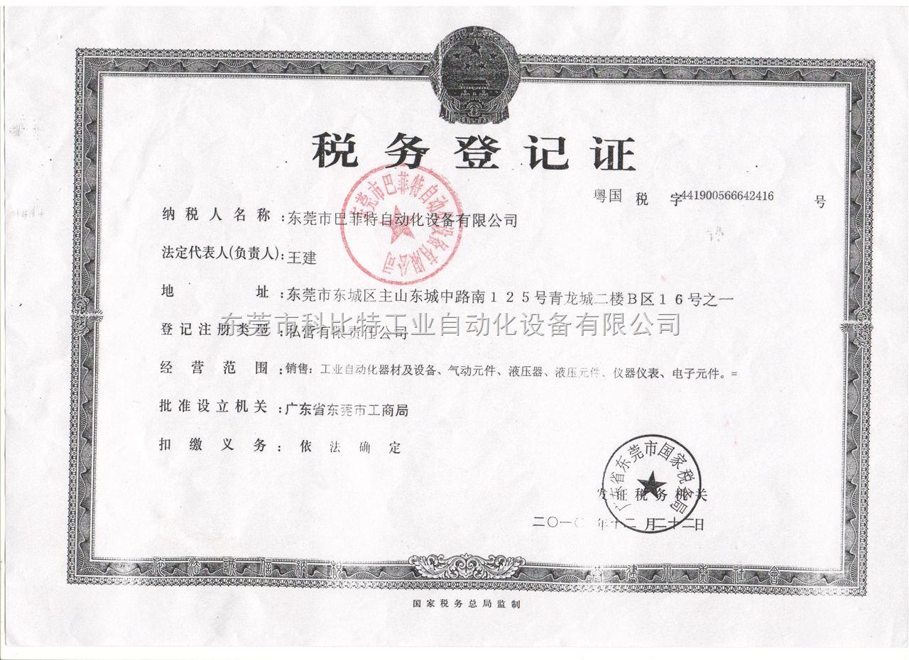 东莞市巴菲特税务登记证
