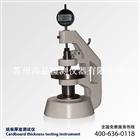 长春瓦楞纸板厚度测试仪GP-911B| 数显纸张厚度测试仪