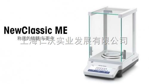 梅特勒-托利多ME103电子天平120g*1mg ME103E分析天平