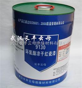 9130环氧酯晾干红瓷漆