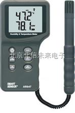 HG04-AR847温湿度计  多功能专业型温湿度仪