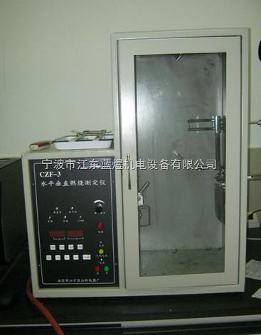 CZF-3水平垂直燃烧测定仪