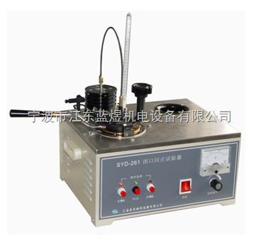 SYD-261型闭口闪点试验器