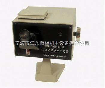 SYD-0168型 石油产品色度测定器