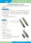 唐山脱硫电极CPH809