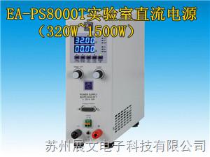 EA-PS8240-170-3U直流电源