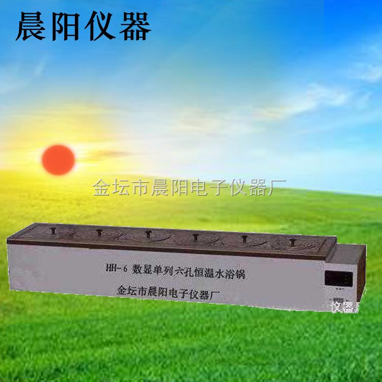 HH-6-晨阳仪器HH-6单列六孔数显恒温水浴锅