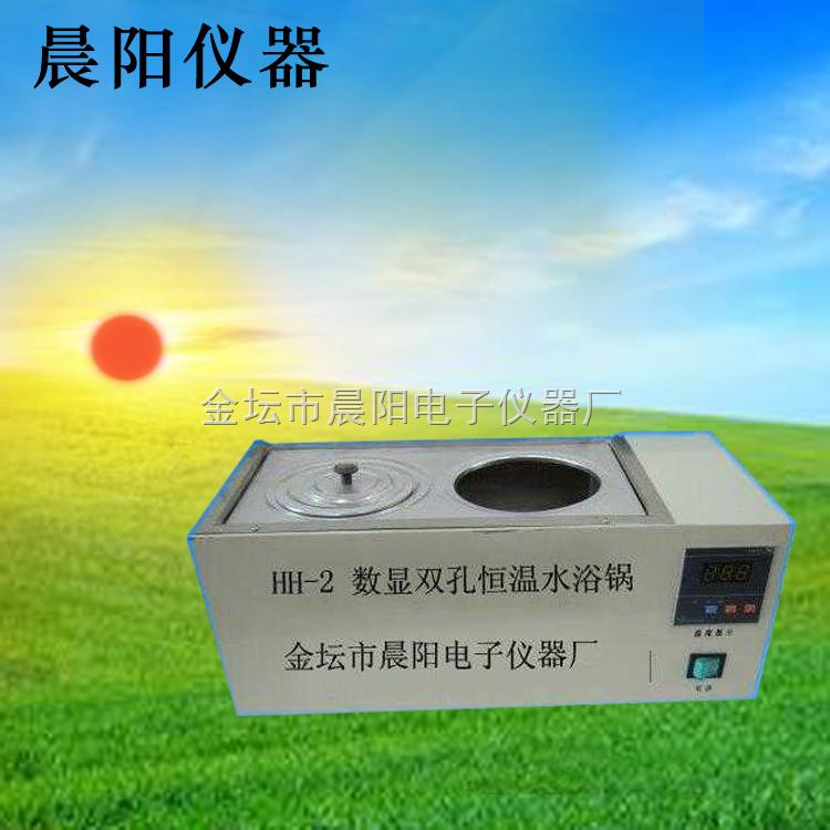 HH-2-金壇晨陽HH-2數顯雙孔恒溫水浴鍋