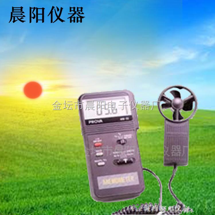AVM-01-金壇晨陽AVM-01數字式風速計
