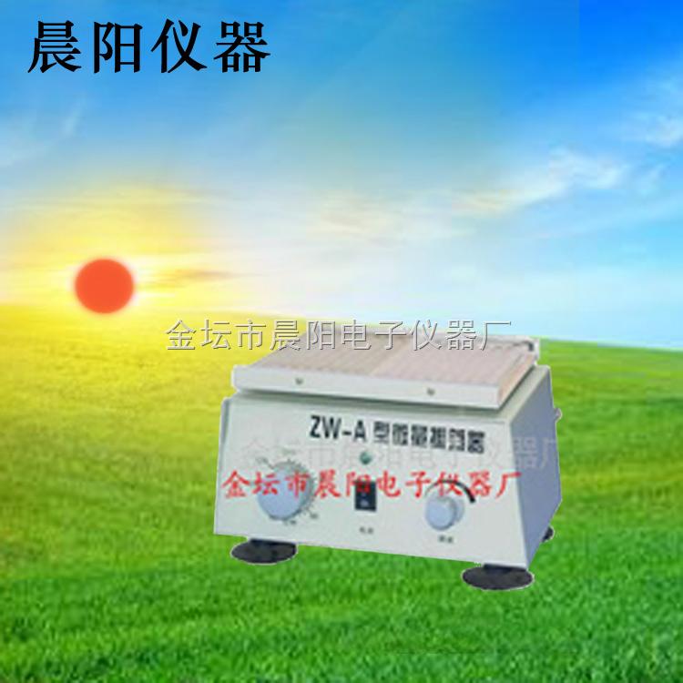 ZW-A型-金坛晨阳ZW-A微量振荡器