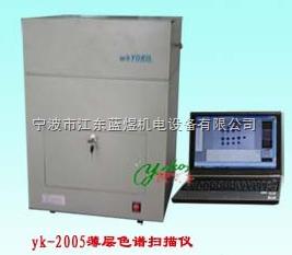 YOKO-2005双波长薄层色谱扫描仪