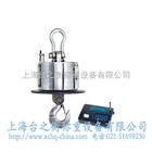 OCS-XC--耐高温电子吊秤 无线电子吊秤 打印吊钩秤