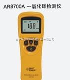 AR8700A一氧化碳检测仪