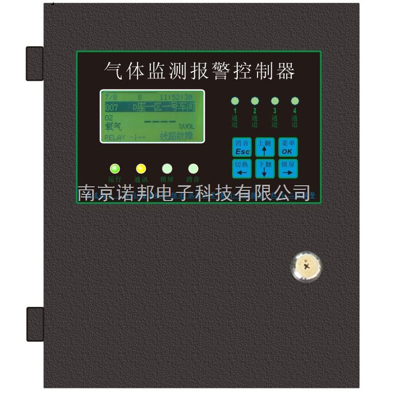 四通道气体检测报警控制器