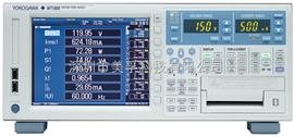 WT1800横河功率分析仪价格