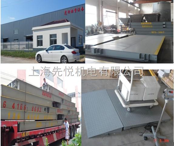 高邮地磅(GaoYou )生产1~100吨地磅厂家