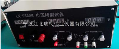 LX-9830GA,接觸電壓降,觸點電壓降測試儀,瑞柯電壓降測量系統