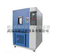 武汉高低温循环试验箱