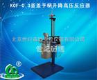 浙江KCF-0.3釜盖手柄升降高压反应器
