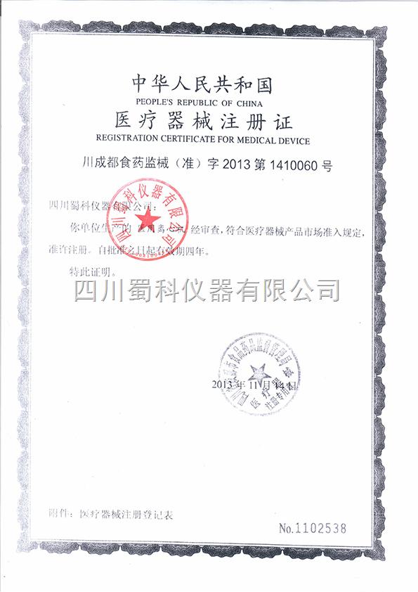 医疗器械注册证(医用离心机)