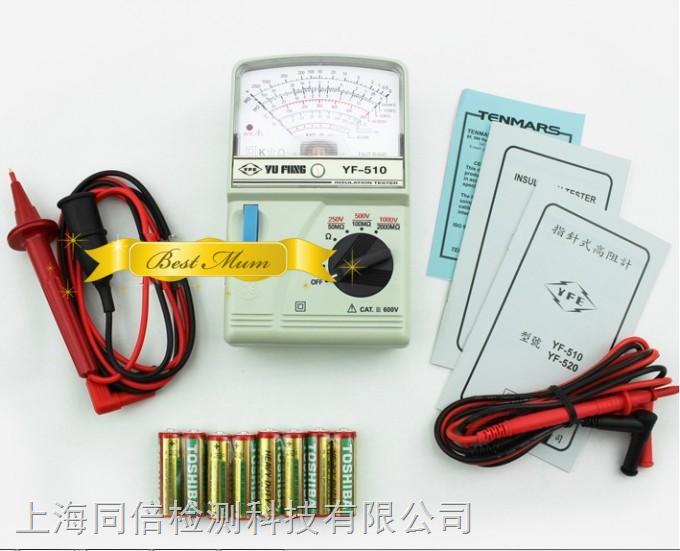 泰玛斯yf-510指针式高阻计 电阻测试仪表