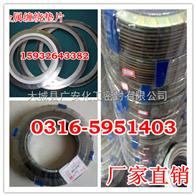 专业生产金属缠绕垫片、国标金属缠绕垫片