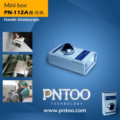 PN-112A轻便式频闪仪