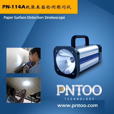 PN-114A频闪仪纸张检测频闪仪