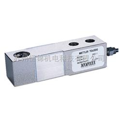 梅特勒-托利多SBC-2T地磅傳感器,SBC剪切梁稱重傳感器