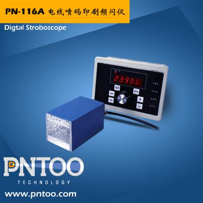 PN-116A线缆频闪仪品拓线缆印刷检测频闪仪
