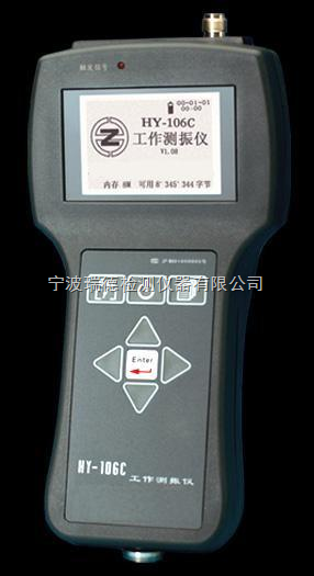 HY-106CHY-106C工作测振仪 数据采集器 动平衡仪 兰州 银川 西安 青岛 新疆 厦门