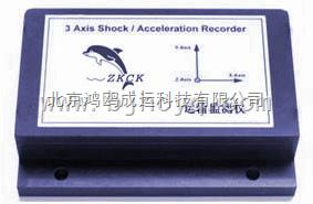 运输振动监测仪/运输监测仪
