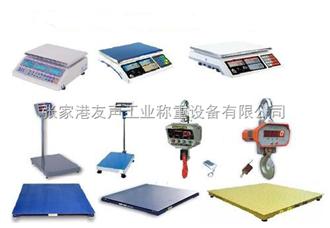 電子秤、地磅江陰電子秤,江陰維修電子秤、地磅