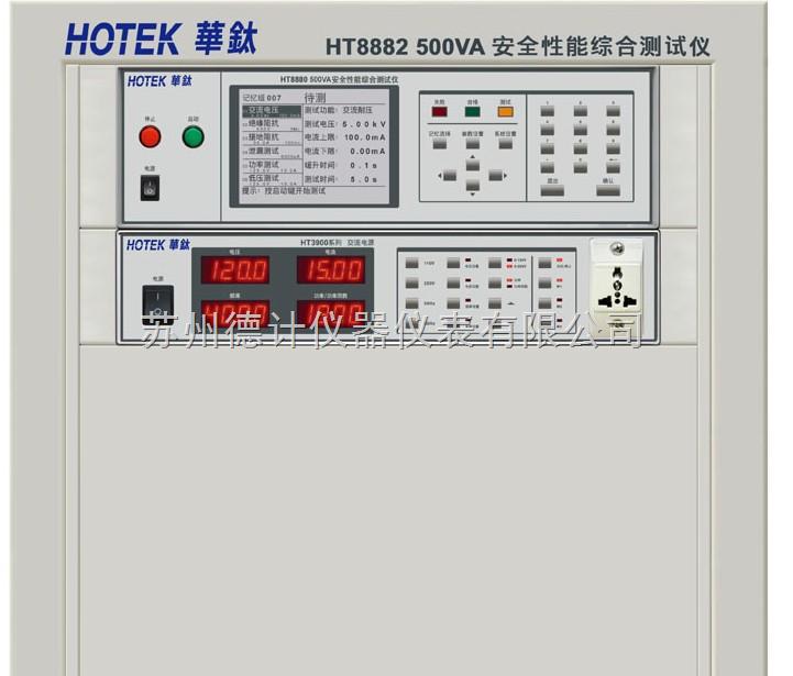 HT8882安全性能综合测试仪