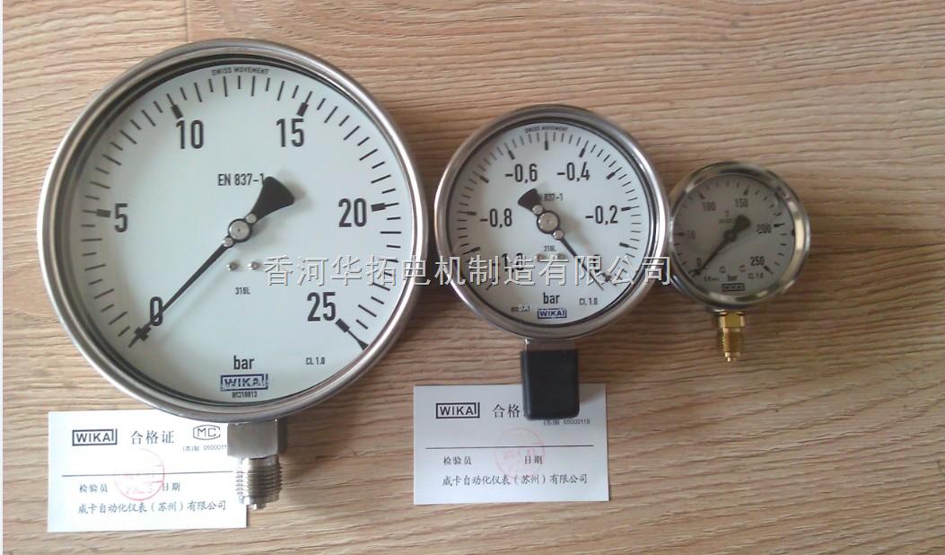 电子电工仪器 压力仪表 压力表 香河华拓电机制造有限公司 德国威卡