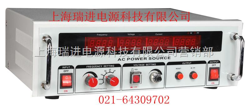 上海瑞进电源科技有限公司自创建以来,严格贯彻ISO9001质量管理体系认证标准。公司生产的产品:三相变频电源,单相变频电源,稳频稳压电源,变频变压电源,400HZ中频电源,屠宰麻电电源,60HZ变频电源,单进单出电源,单相变三相电源,三进三出电源,三进单出变频电源,单进两出变频电源,三进两出变频电源,稳压器,变压器及调压器等产品。功率范围:500VA-1000KVA,可根据客户特殊要求定做特殊规格电源。频率范围:30-1000HZ。电压范围:0-10000V (可定制)。公司名称:上海瑞进电源科技有