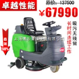 950BT驾驶室洗地机
