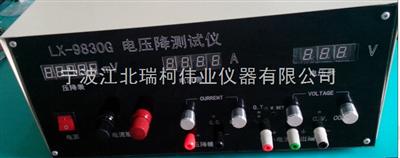 LX-9830A電壓降測試儀開關電壓降測試儀/繼電器電壓降測試儀